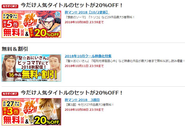 ebookjapan(イーブックジャパン)のセール・キャンペーン