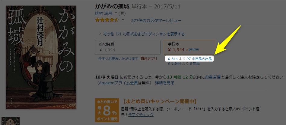 AmazonのKindle 中古本