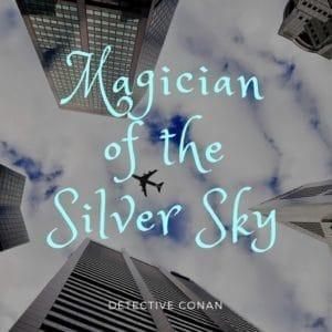 めがねっと 名探偵コナン 銀翼の奇術師 感想