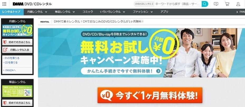 DMM.comの宅配DVD・CDレンタル