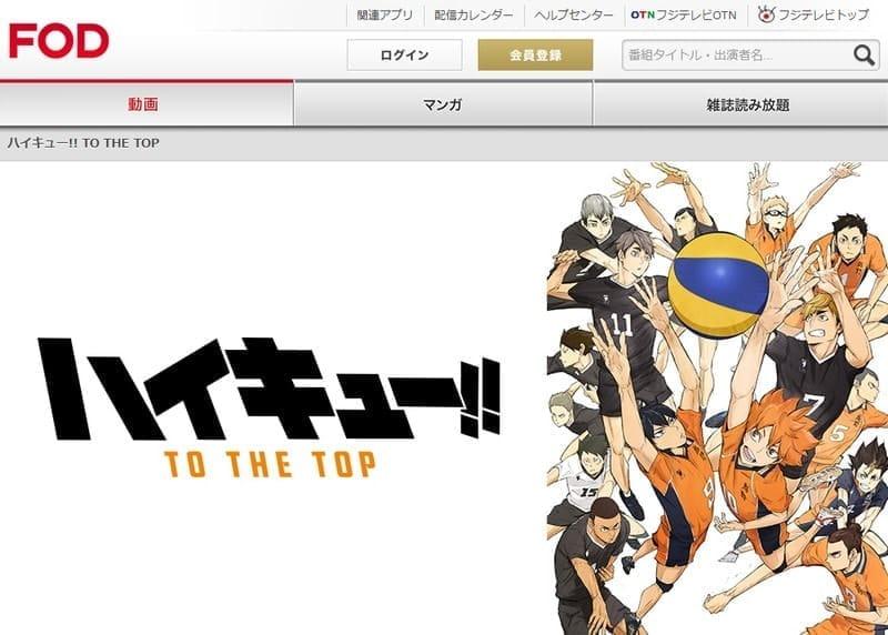 FODプレミアムで配信しているアニメ「ハイキュー!!」
