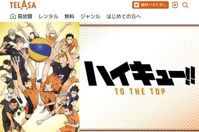 TELASAで配信しているアニメ「ハイキュー!!」