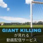 『GIANT KILLING(ジャイアントキリング)』が見れる動画配信サービス