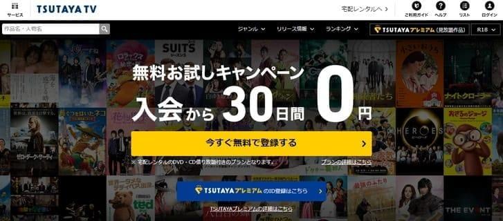 TSUTAYA(ツタヤ)TV