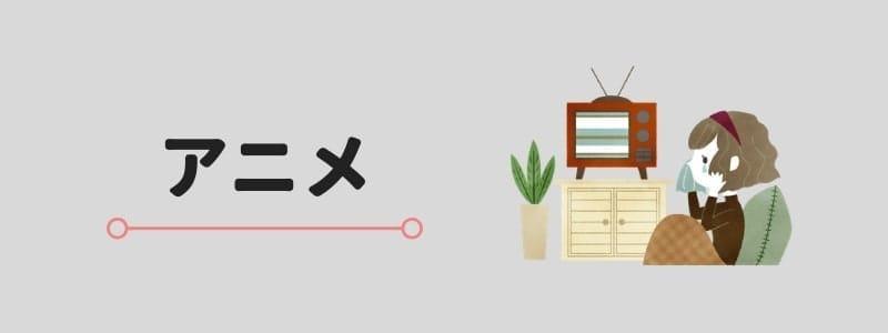 【アニメを見る方に】おすすめの動画配信サイト ランキング