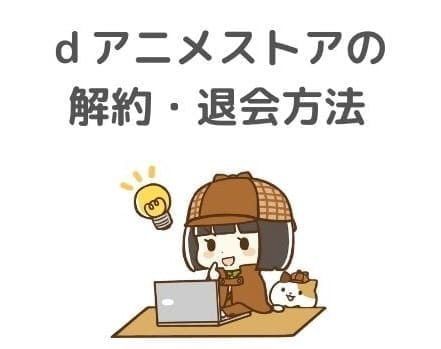 dアニメストアの解約方法・退会方法