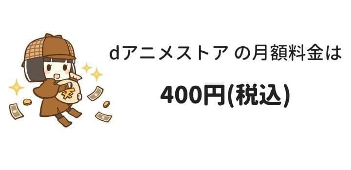 dアニメストアの料金は月額400円(税抜)