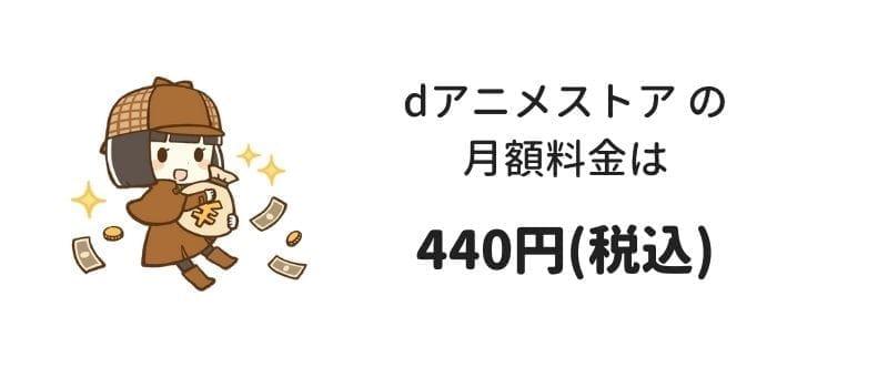 dアニメストアの月額料金は440円(税込)