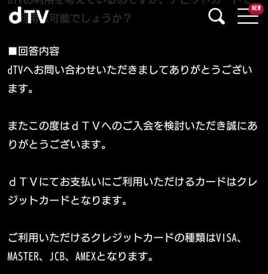 dTVからの回答