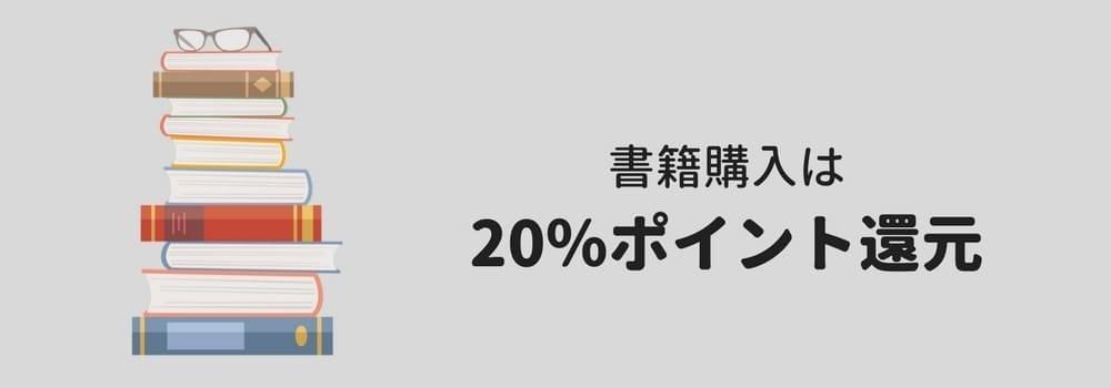 FODのメリット 書籍購入は20%ポイント還元