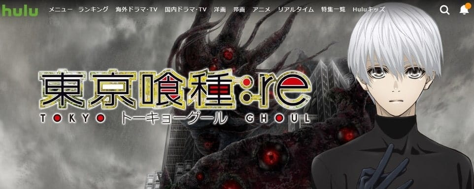 Hulu(フールー)で配信しているアニメ「東京喰種トーキョーグール」