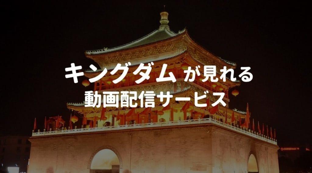 アニメ『キングダム』が見れる動画配信サービス