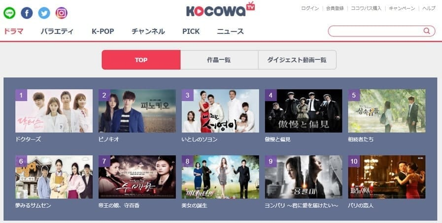 KOCOWA(ココワ)で見れる韓国ドラマ
