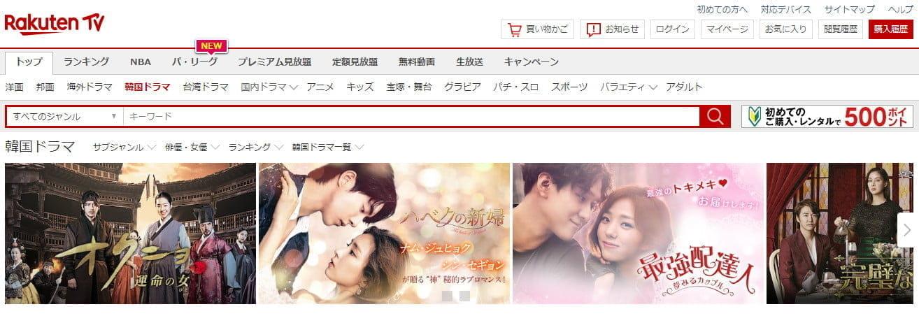 Rakuten TV(楽天TV)で配信している韓国ドラマ