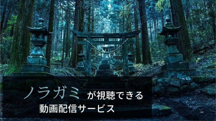 『ノラガミ』のアニメシリーズが見れる動画配信サービス