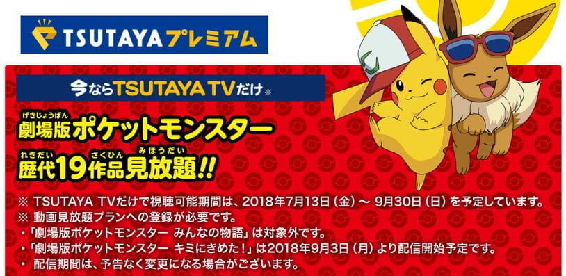 TSUTAYA TV ポケモンフェア