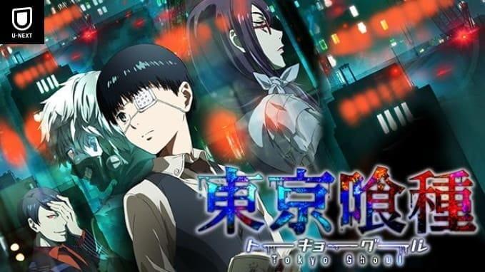 U-NEXTで配信しているアニメ「東京喰種-トーキョーグール-」