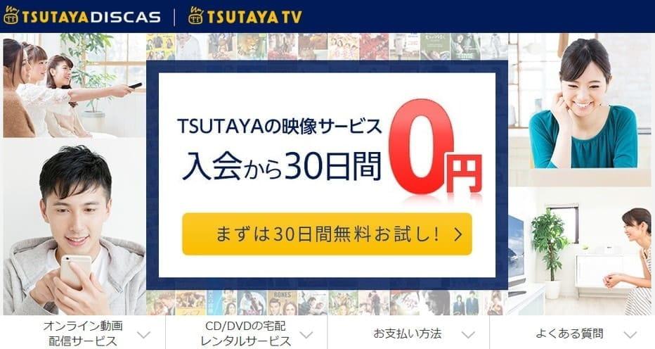 TSUTAYA(ツタヤ)TV/TSUTAYA DISCAS(ツタヤディスカス)