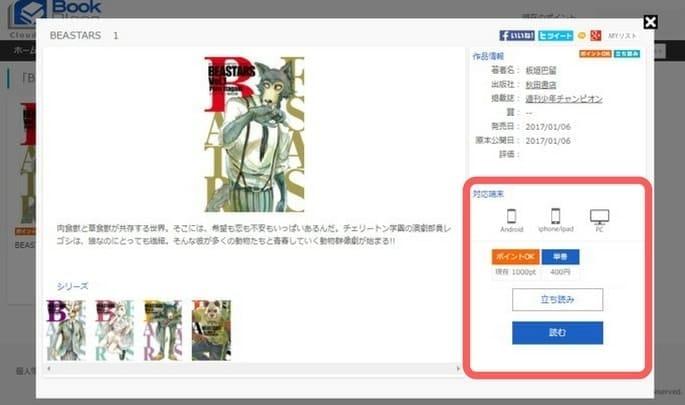 U-NEXT(ユーネクスト)でポイントを使って漫画を読む方法 対応端末確認画面