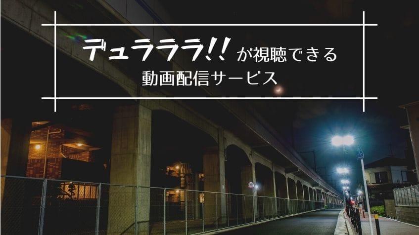 『デュラララ!!』のアニメシリーズが見られる動画配信サービスまとめ!見る順番も解説