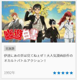 U-NEXT(ユーネクスト)で配信されている アニメ『幽遊白書』
