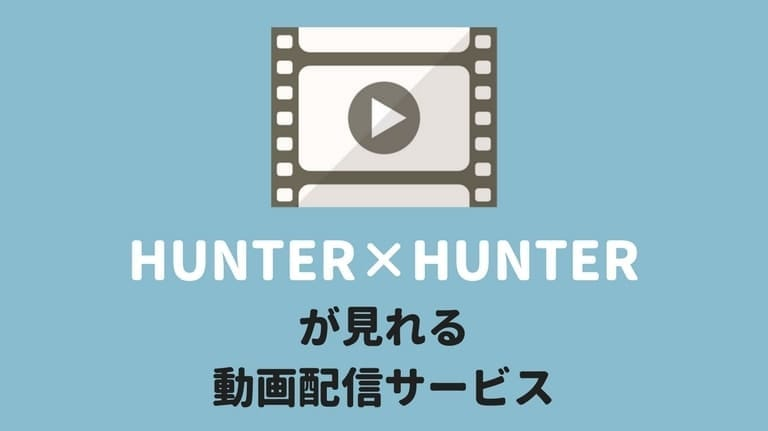 HUNTER×HUNTER(ハンターハンター)が見れる動画配信サービスまとめ