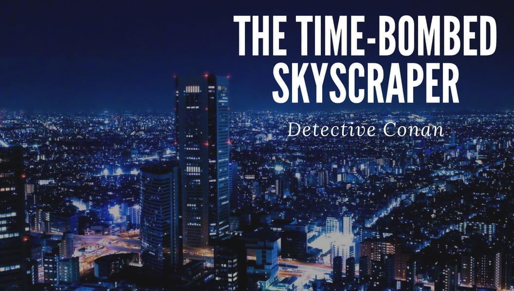 の コナン じ かけ 摩天楼 名 探偵 時計