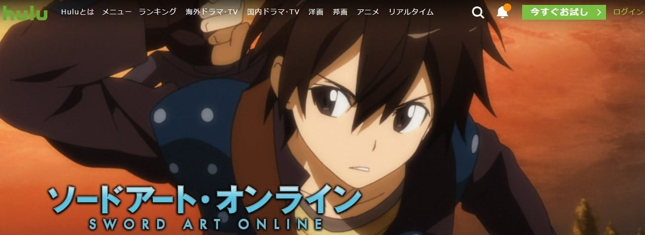 Hulu(フールー)で配信されているソードアート・オンライン(SAO)のアニメシリーズ