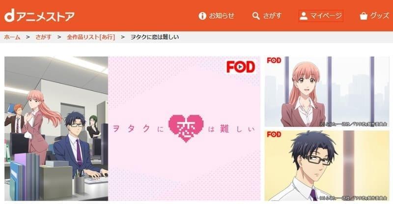 dアニメストアで配信しているアニメ「ヲタクに恋は難しい」