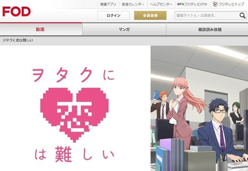 FODプレミアムで配信しているアニメ「ヲタクに恋は難しい」