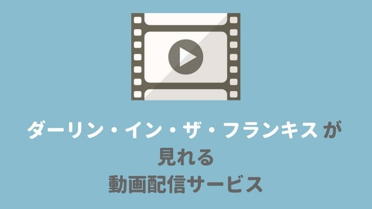 『ダーリン・イン・ザ・フランキス』のアニメが見れる動画配信サービス