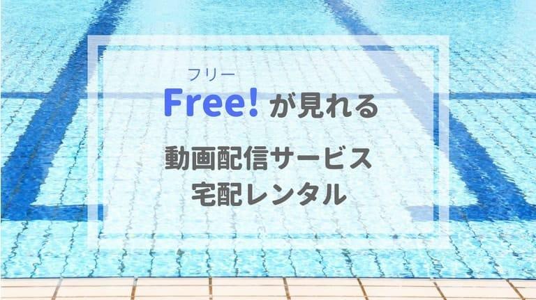 『Free!(フリー)』のアニメ・映画が見れるサービス(動画配信・宅配レンタル)