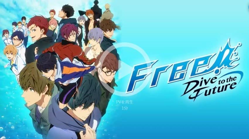 U-NEXT(ユーネクスト)で配信中のアニメ、映画『Free!』