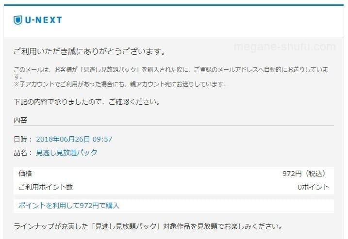 U-NEXT(ユーネクスト) NHKオンデマンドパック購入確認メール