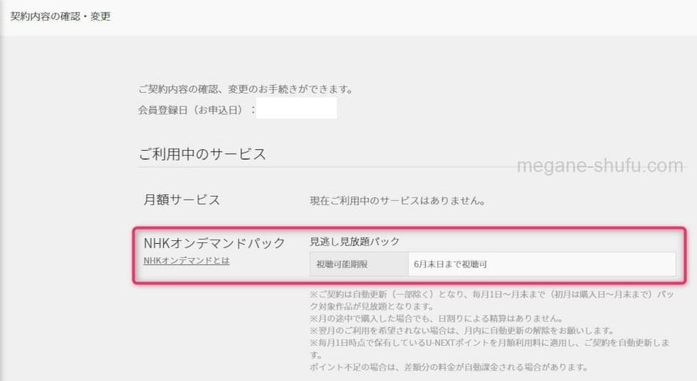 U-NEXT(ユーネクスト) 契約内容の確認・変更ページ