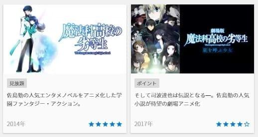 U-NEXT(ユーネクスト)で見れる「魔法科高校の劣等生」のアニメ