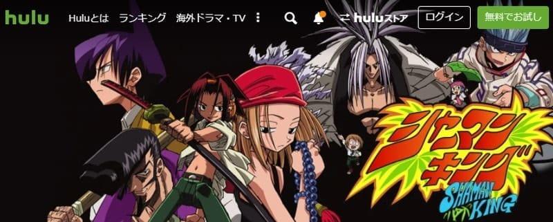 Huluで配信しているアニメ「シャーマンキング」