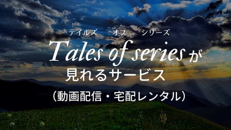 「Tales of series(テイルズ オブ シリーズ)」が見れるサービス(動画配信・宅配レンタル)