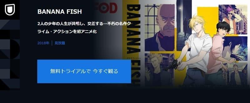 U-NEXTで配信しているアニメ「BANANA FISH」