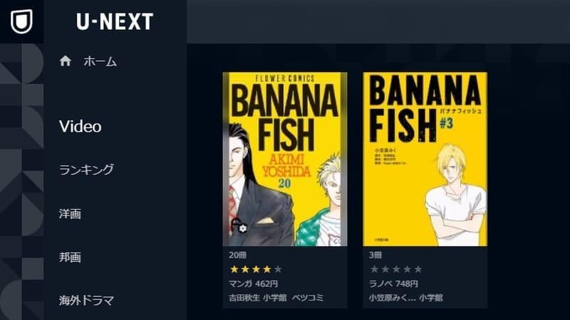 U-NEXTで配信している電子書籍「BANANA FISH」