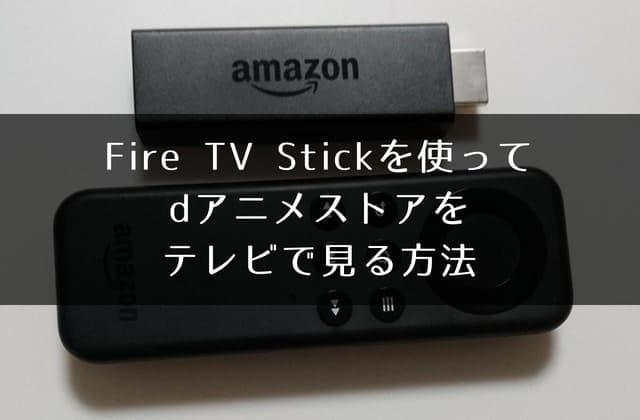 Fire TV Stickを使ってdアニメストアをテレビで見る方法