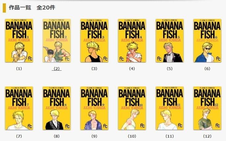 FODプレミアムで購入できる、バナナフィッシュのコミックス
