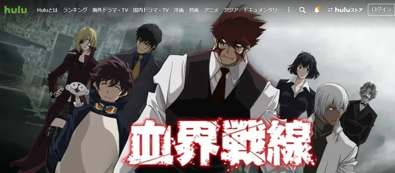 Huluで配信しているアニメ「血界戦線」