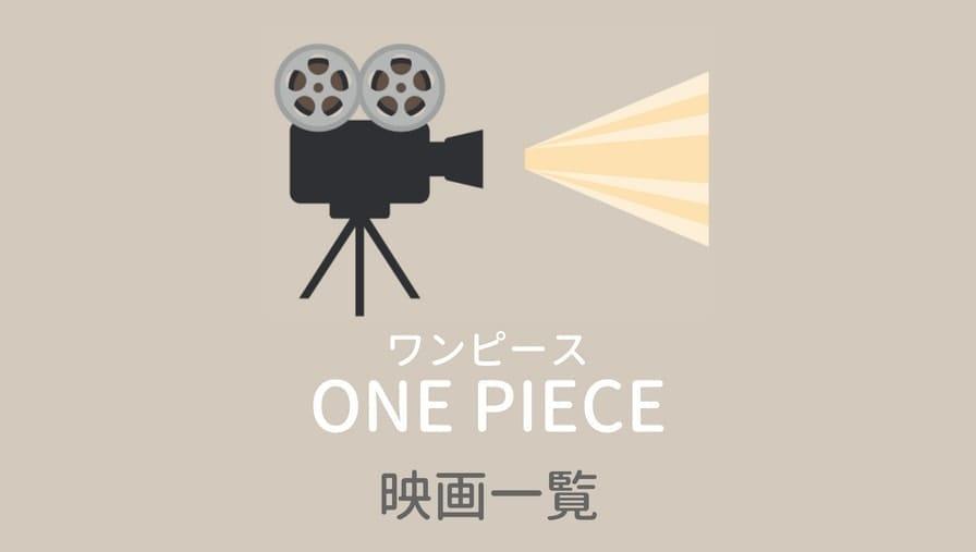 ONE PIECE(ワンピース)映画一覧