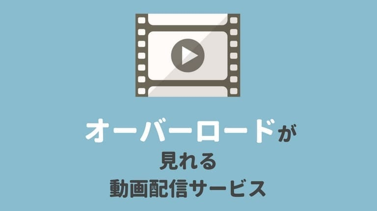 『オーバーロード』のアニメシリーズが見れる動画配信サービス