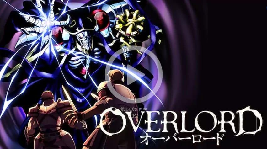 U-NEXT(ユーネクスト)で配信中のアニメ『オーバーロード』