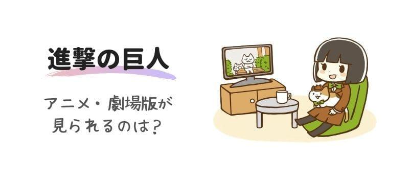 『進撃の巨人』のアニメ・劇場版が見られる動画配信サービスは?