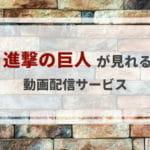 『進撃の巨人』のアニメ・映画が見れる動画配信サービス