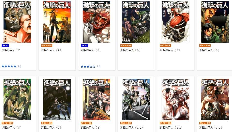 U-NEXT(ユーネクスト)で購入できる進撃の巨人のコミックス