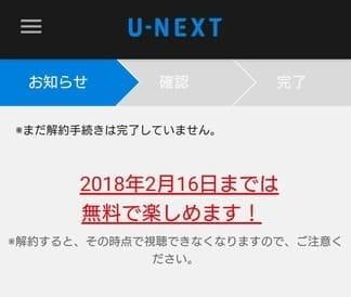 U-NEXT(ユーネクスト) 無料体験期間がいつまでなのか確認する方法